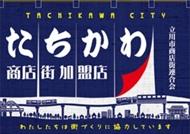 ligotachikawaflag-300x212