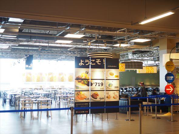 Ikea tachikawap4070168