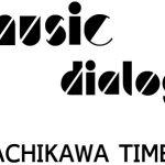 立川新聞がお届けする音楽情報MUSIC DIALOG!第3回「オトナリatたちかわ」のオトナリアーティストやあの名曲も!