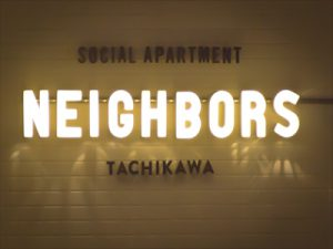 『NEIGHBORS BRUNCH with パンとエスプレッソと』の上には「NEIGHBORS TACHIKAWA」。最近話題のソーシャルアパートメントとは。