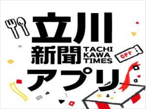 立川新聞アプリはじめました!立川のお店情報や飲食店ご優待、クーポン等の情報がスマホで見れる「立川新聞アプリ」