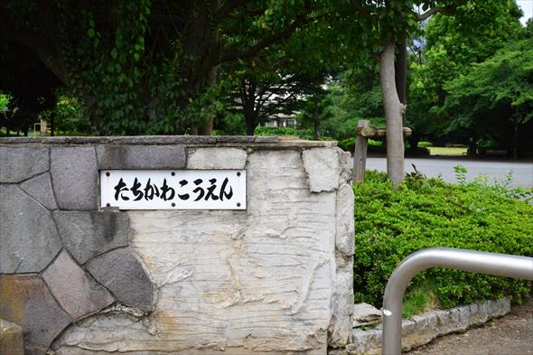 tachikawaparkDSC_3008