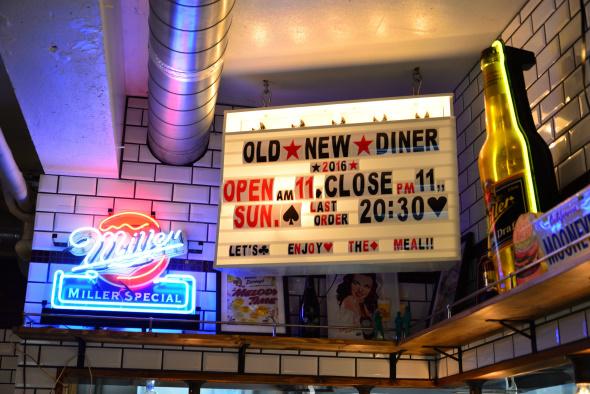 old-new-diner-6