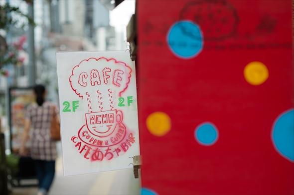 cafeacha20161005-DSC_5921