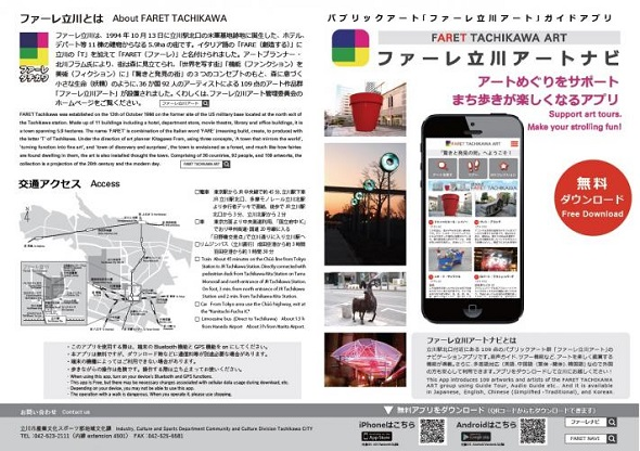 omoteura_app