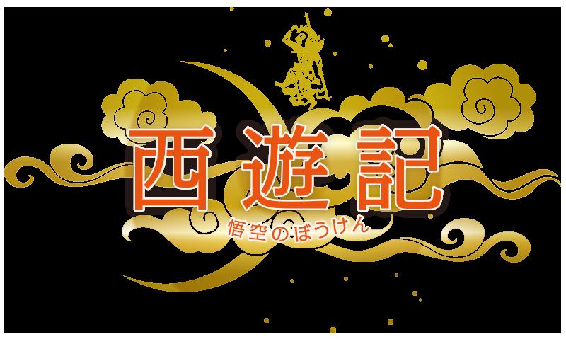 saiyuki_logo
