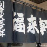 大正元年創業の立川の老舗「福来軒」。もしかして立川で一番歴史のある飲食店かも?