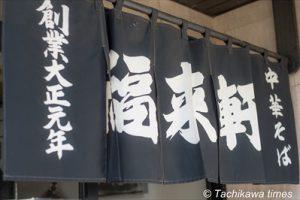 【立川グルメ】大正元年創業の立川の老舗「福来軒」。もしかして立川で一番歴史のある飲食店かも?