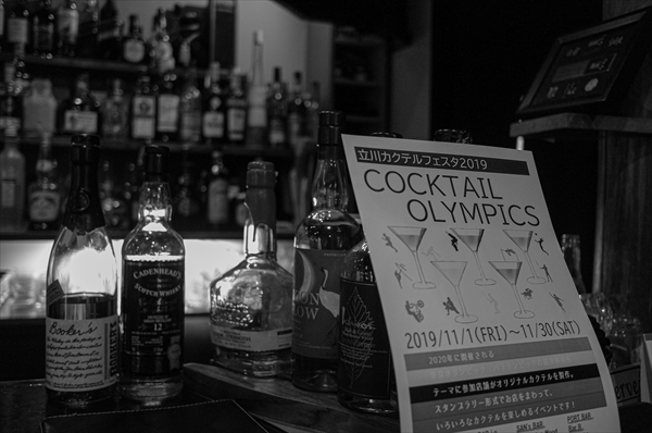 cocktailfes11520191030-L1071034