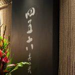立川グルメ/立川北口の焼肉居酒屋「四五六」の新店『四五六 其の弐』。鉄板焼きが新メニューに加わり、お肉好きにはたまらない!
