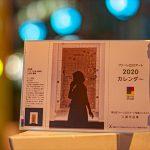 「ファーレ立川アート/2020カレンダー」をプレゼント!
