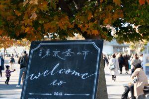 立川カメラ/昭和記念公園みどりの文化ゾーンで東京蚤の市が開催中です!初日はものすごい人で賑わってました。