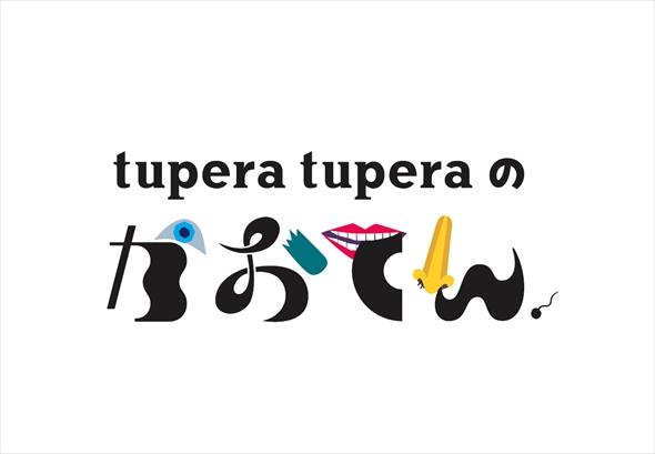 「tupera tuperaのかおてん」ロゴマーク