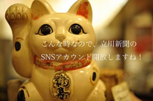 こんな時だからこそ、立川新聞のSNSを開放します!微力ながら・・・少しでも情報発信のお役に立てるなら。