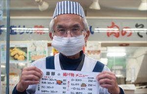#立川エール飯/古くからテイクアウト、いや「持ち帰り」が定着している精肉店へ行ってきました。