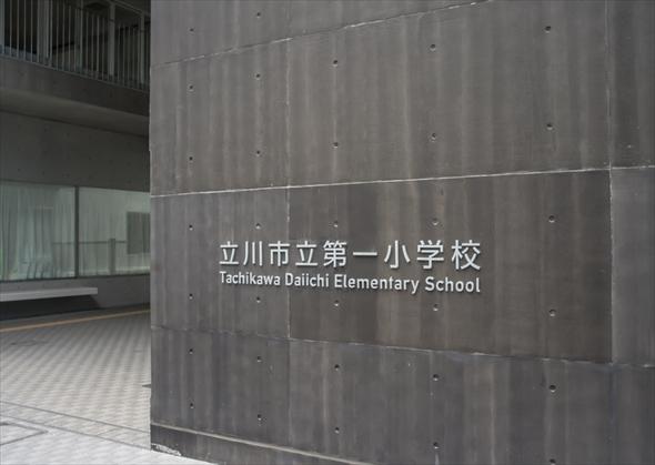 立川市立第一小学校正門
