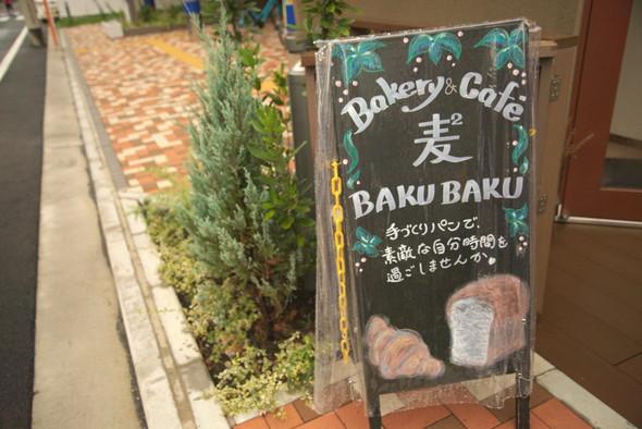 bakubaku-11