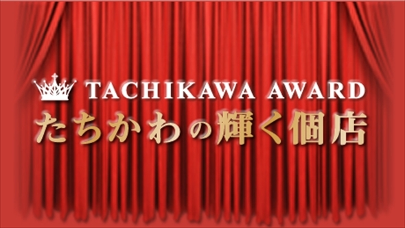 tachikawaawardtopartinfarmaward